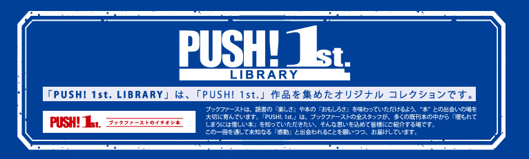PUSH!1st. LIBRARY